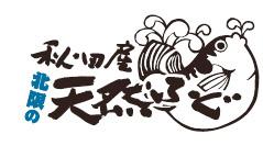 秋田産天然ふぐ